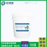 不鏽鋼酸洗鈍化膏AJC3008