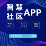 智慧社区app开发的优势,智慧社区app开发的市场