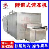 隧道式速冻机生产厂家 无骨鸡爪速冻设备 食品速冻