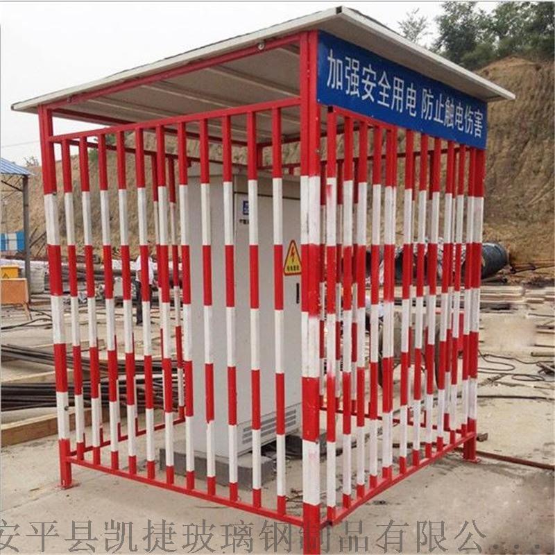 工地电箱防护棚配电柜安全护栏配电柜防护栏