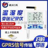 GPRS無線遠程溫溼度記錄儀 高精度冷藏車冷鏈運輸