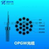 電力光纜廠家OPGW光纜 定做各種型號