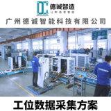 广州德诚智能科技-工位数据采集-工业大数据采集系统