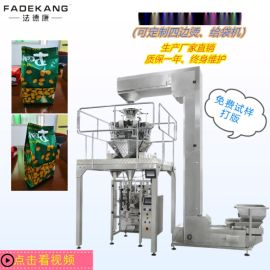 膨化食品专用包装机 电子秤薯条包装机