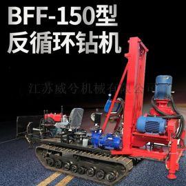 BFF150反循环钻机
