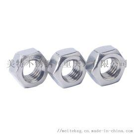 重庆不锈钢六角螺母 重庆不锈钢紧固件厂家