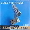 角驰760暗扣固定支架批发厂家 亿晟钢构