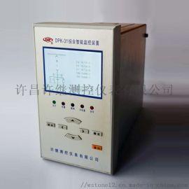 许继DPK-30综合智能监控装置液晶大屏综合保护