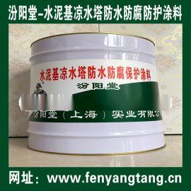 水泥基凉水塔防水防腐防护涂料、防水性好、耐化学腐蚀