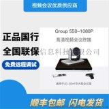 宝利通Group550视频会议终端金牌代理