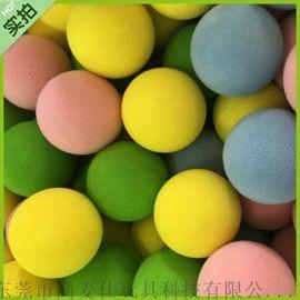 彩色品質EVA彈力球 海洋球 海綿球可定制