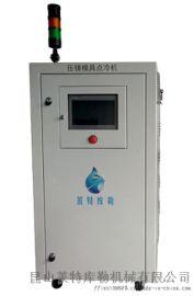 昆山莱特库勒压铸模具点冷机 压铸模具的温度控制