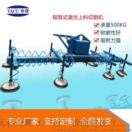 激光切割上料机悬臂真空吸盘吊具钢板助力吸吊机