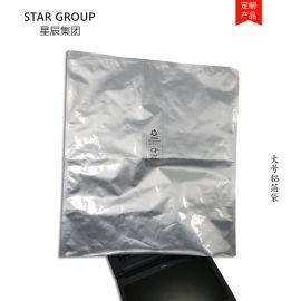 可印刷定做铝膜袋 IC集成电路PCB线路板防静电袋