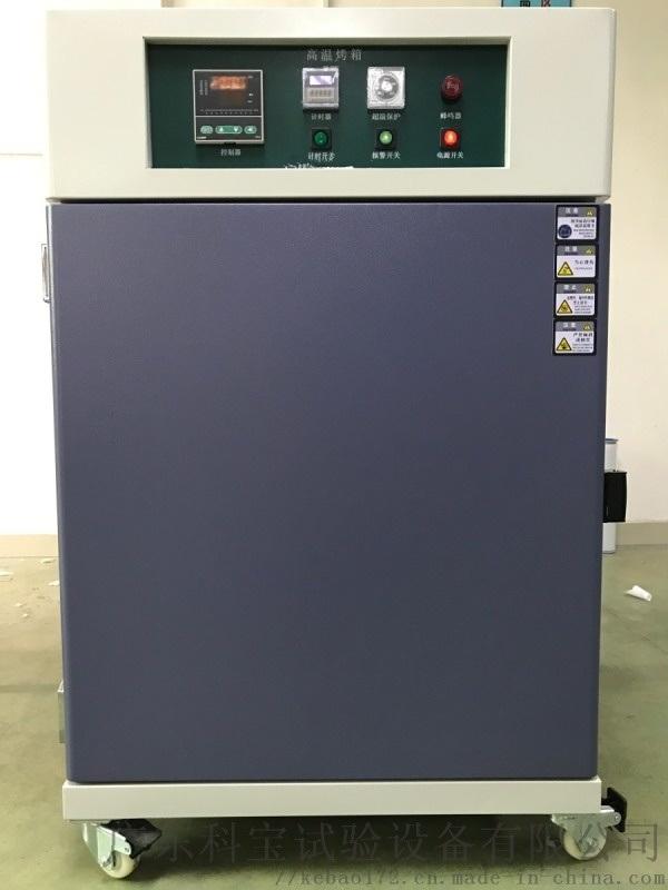 小型工业烘箱 高温烘箱 安徽72L高温烘箱