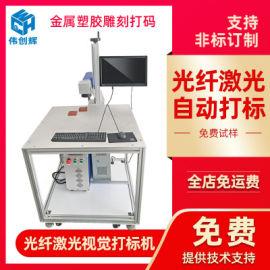 激光打标机 金属 射雕刻机 工业配件视觉打标