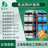 廠家直銷乳化劑OP-9 OP9