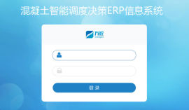 方砼智能混凝土企业ERP信息管理系统