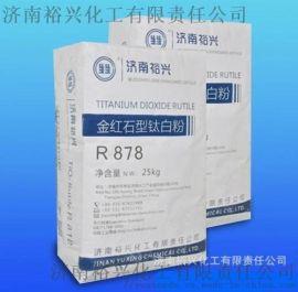 济南裕兴厂家直销钛白粉R878 塑料橡胶二氧化钛