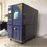 芯片测试自动化恒温恒湿箱 爱佩科技恒温恒湿机 AP-HX-150A