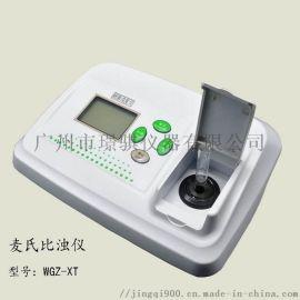 台式WGZ-XT麦氏细菌浊度仪
