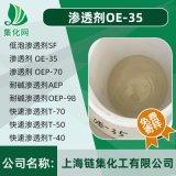 耐碱渗透剂OE-35 耐碱 耐硬水