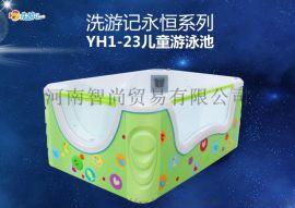 洗游记婴儿游泳设备厂家:永恒系列YH1-23儿童游泳池
