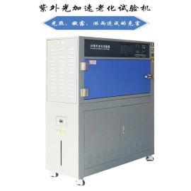 **化橡胶光老化试验标准机, 耐光老化试验测试机
