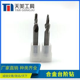 天美直供 合金台阶钻 数控刀具 可非标定制