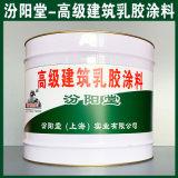 高級建築乳膠塗料、生產銷售、高級建築乳膠塗料