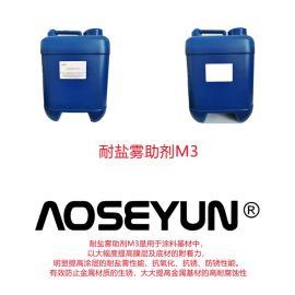 AOSEYUN-M3 油性涂料耐盐雾助剂