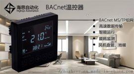 海思BACnet温控面板 风机盘管地暖控制器