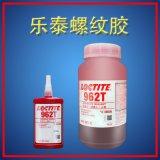 乐泰962T厌氧胶水 高强度碗塞型密封剂