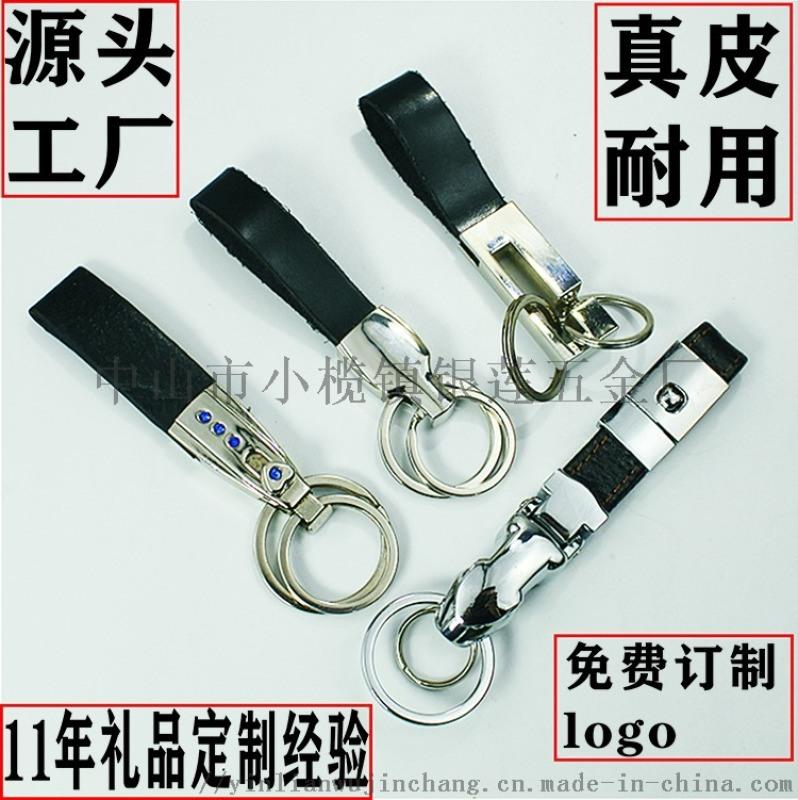皮质钥匙扣pu钥匙链创意钥广告礼品义乌小商品实用