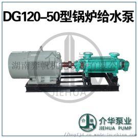 长沙水泵厂 DG120-50 锅炉给水泵