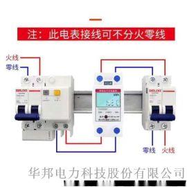 华邦单相导轨式的电能表2P高性能厂家生产