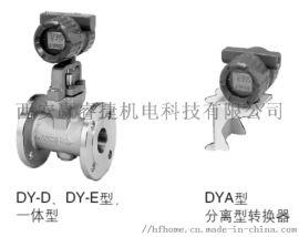 横河DY050-EALBA12D涡街流量计蒸汽