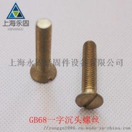 国标GB68铜一字沉头螺丝 规格齐全 品质保证