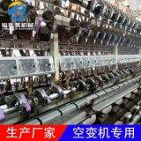 空气变形机空变机花式控制纺竹节纱单锭集中智能机器