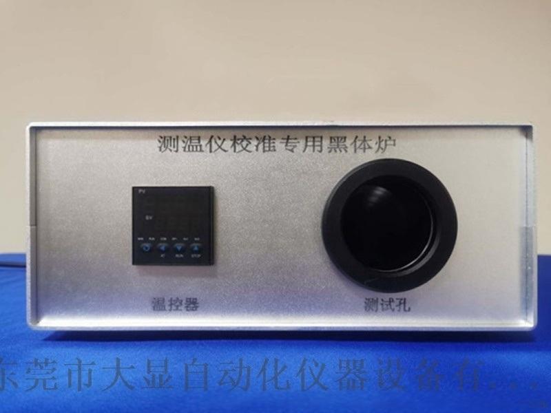 紅外測溫儀專用黑體爐