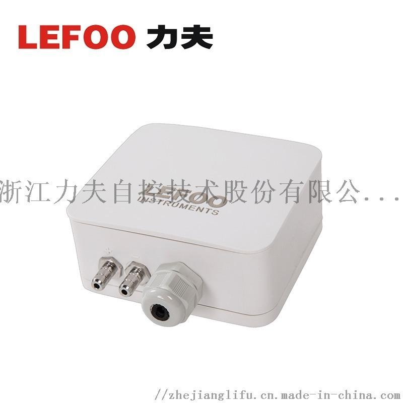 空調微差壓變送器 空氣差壓感測器 潔淨室壓差變送器