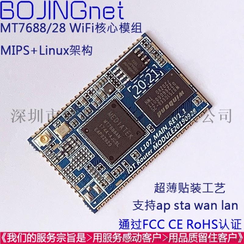 MT7628无线AP路由wifi模块