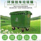 重庆力优660L塑料垃圾桶 加厚大号型环卫垃圾桶