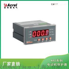 智能电动机保护器 安科瑞ARD2-1.6 电机功率0.12-0.55KW
