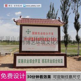 博艺瓷砖标牌定制高标准农田建设项目标识牌等工程标牌