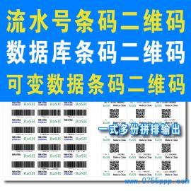 独立可变数据条码流水号条码可变数据二维码打印印刷