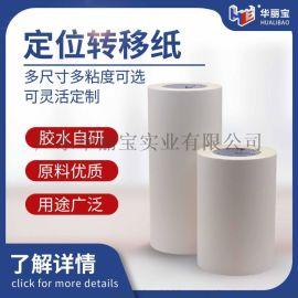 定位纸的作用的什么?广东华丽宝实业有限公司告诉您!