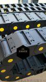 印刷開槽機封閉塑料拖鏈,南京電線電纜工程塑料拖鏈》