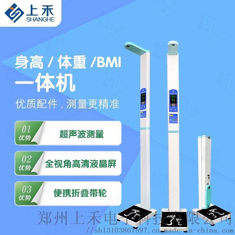 全自動身高體重測量儀 高清液晶屏