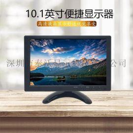 10.1寸迷你便捷式车载HDM液晶电脑显示器